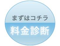 kakaku-shindan